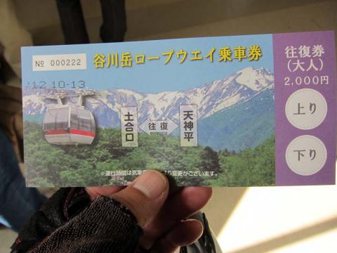 ロープウェイ往復乗車券2000円也