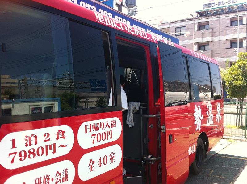 バス カーフィルム 能勢温泉 大阪