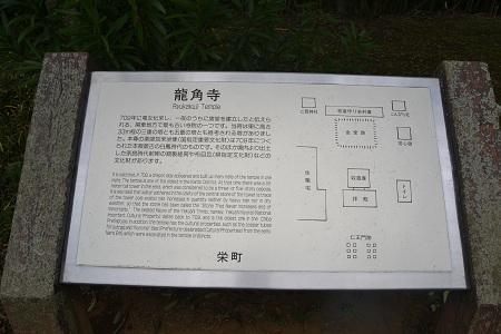 20120425 龍角寺10