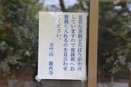 20120425 龍角寺15