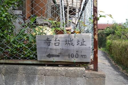 20110425 寺台城祉08