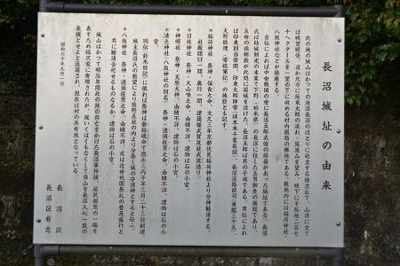 20110425 長沼城祉03