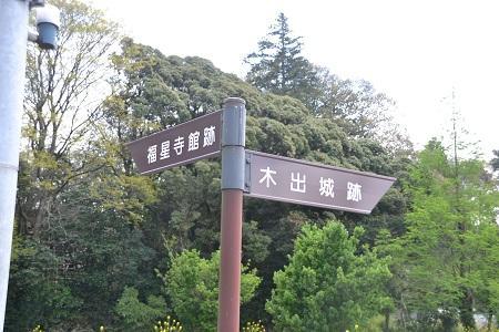 木出城祉 (2012年4月28日) (千葉県四街道市) - び・び・びのびいすけ