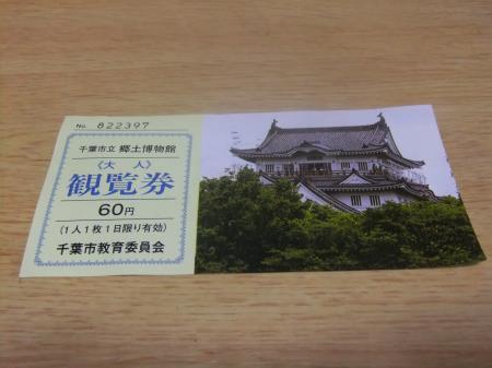 20120510亥鼻城址02