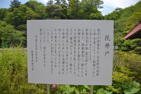 20120516結縁寺01