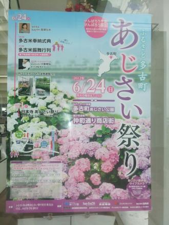 20120605道の駅多古04