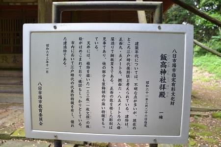20120605飯高寺31