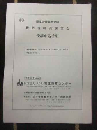 20120613講習手引き