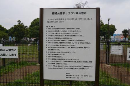 20120619篠崎公園ドッグラン02