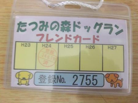 20120619辰巳の森海浜公園01