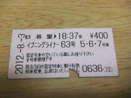 2012080306