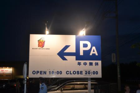 20120812なかみなと大洗13
