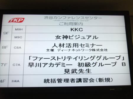20120822渋谷02