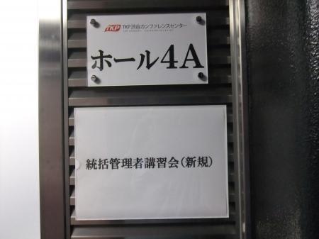 20120824八王子にて02