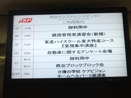 20120824八王子にて01