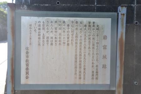 20121026岩富城址03