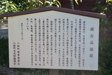 20121026根古谷城址01