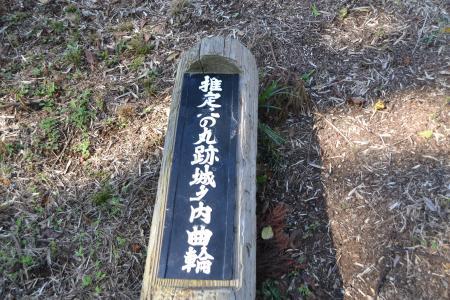 20121108成東城址08