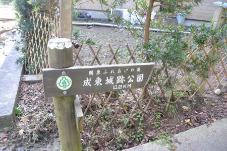 20121108成東城址29
