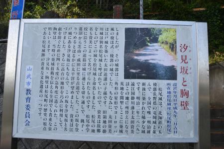 20121108松尾城址08