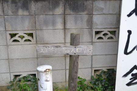 20121108植谷城址08