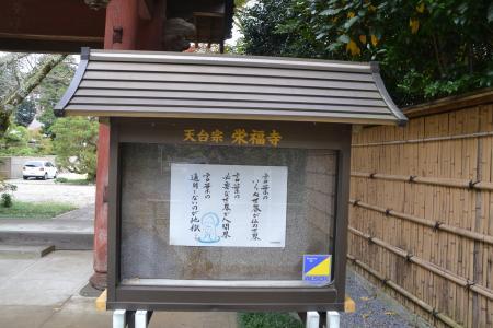 20121111栄福寺館03