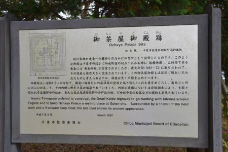 20121111御茶屋御殿02