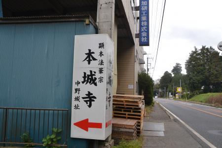 20121111中野城址22