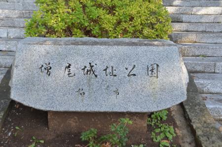 20121207増尾城址15