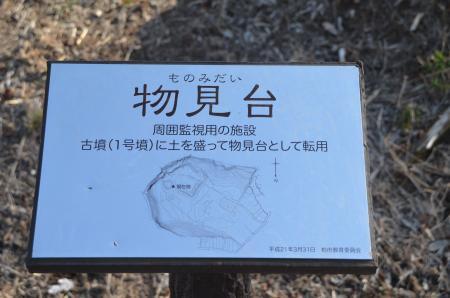 0121207松ヶ崎城址09