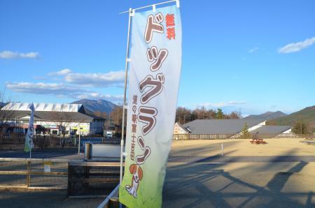 20121211道の駅富士吉田ドッグラン03