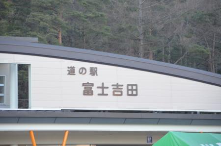 20121211道の駅富士吉田ドッグラン19