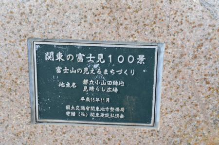 20121219小山田緑地04