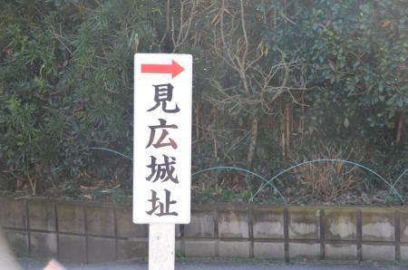 20121224見広城址01