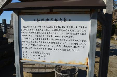20121224佐貫城址13
