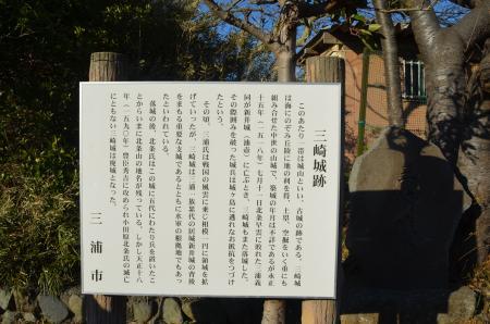 20121227三崎城址03