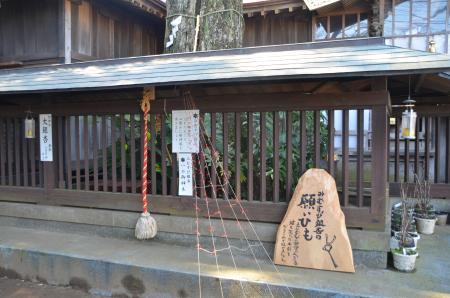 20130101佐倉七福神31