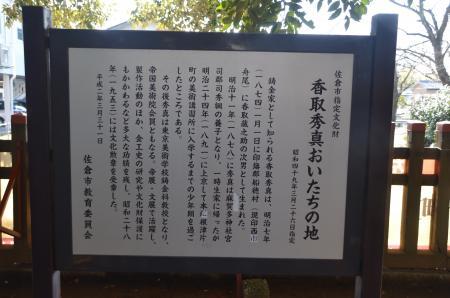 20130101佐倉七福神38