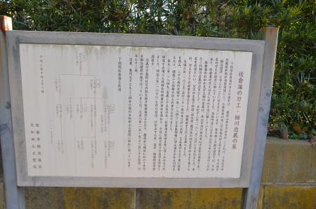 20130101佐倉七福神44