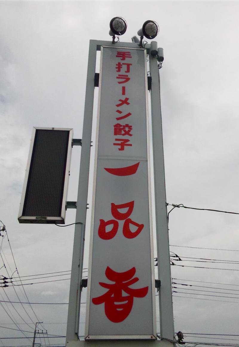 一品香今宮店/看板