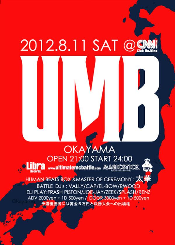 UMB2012_A5_OUT画像表[1]