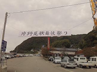片野尾歌舞伎祭り