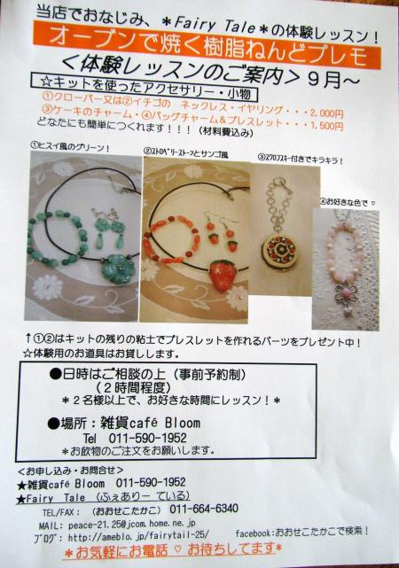 004_convert_20120825174120.jpg