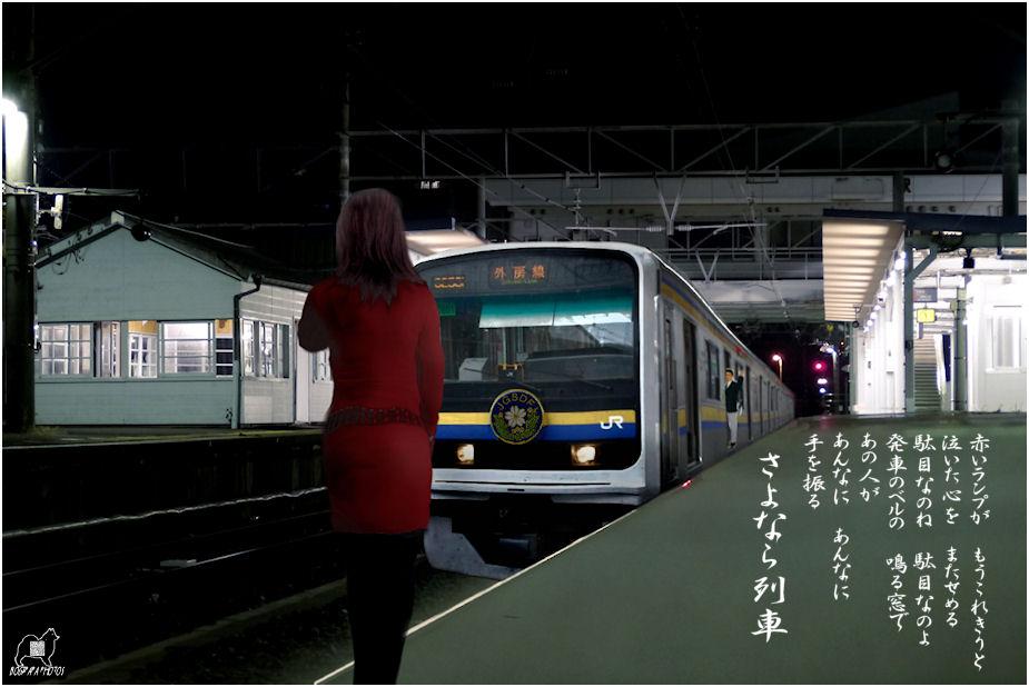 さよなら列車