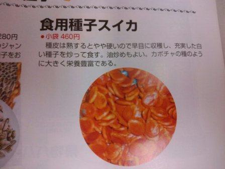 スイカの種 食べる?