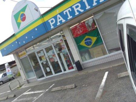 ブラジルスーパー