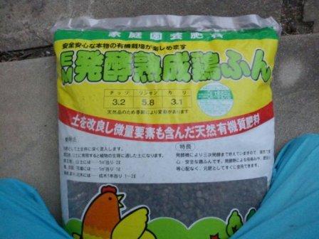 EM発酵鶏糞