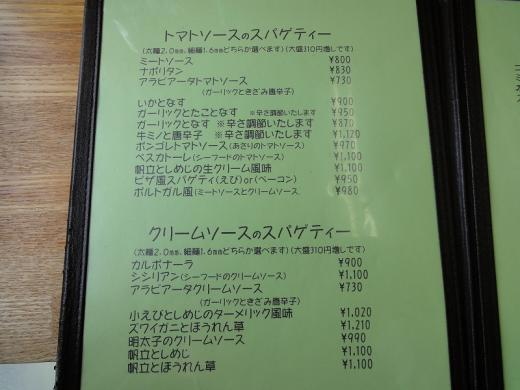 パスタアンドコーヒー・プレッツェモーロ メニュー1