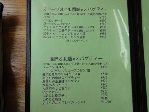 パスタアンドコーヒー・プレッツェモーロ メニュー2