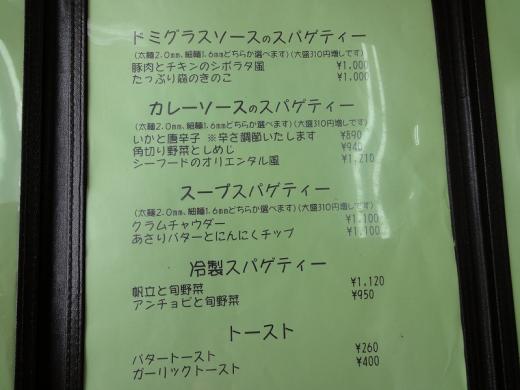 パスタアンドコーヒー・プレッツェモーロ メニュー3